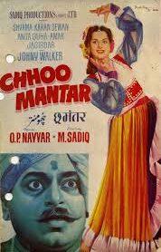 Chhoo Mantar