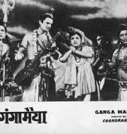 Ganga Maiyya
