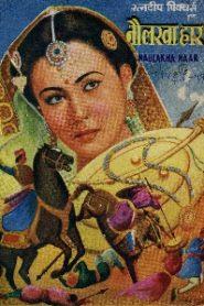 Naulakha Haar
